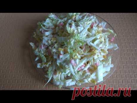 Очень вкусный салат из пекинской капусты.