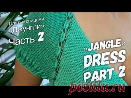 "ВЯЖЕМ ПЛАТЬЕ СПИЦАМИ ""ДЖУНГЛИ"" / How to knit beautiful dress / part 2"