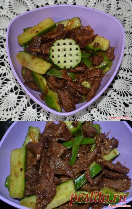 Мясо по-корейски с огурцами - Мыслишки от Амишки - Страна Мам