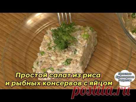 Салат из консервы рыбной с яйцом и рисом. Простой видео рецепт - YouTube