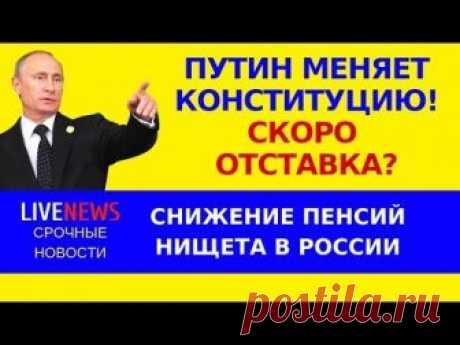 Путин меняет Конституцию! Отставка скоро? | Новости