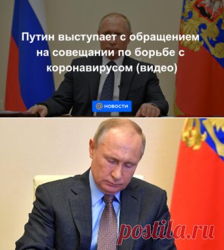 28.04.2020-Путин выступает с обращением на совещании по борьбе с коронавирусом (видео) - Новости Mail.ru