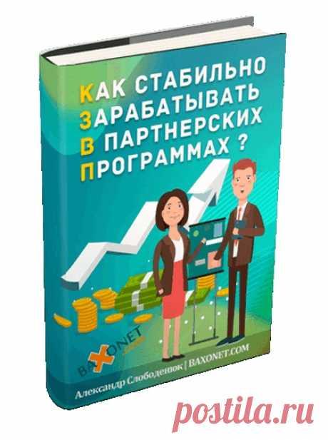 Ckaчaйтe книгу, которая увеличит ваш 3apa6oтok на пaptнepckих пpoгрaммaх в 1O paз! Просто скачайте PDF-отчет и примените метод на практике! Забрать книгу: »> https://vk.cc/9GtHjP
