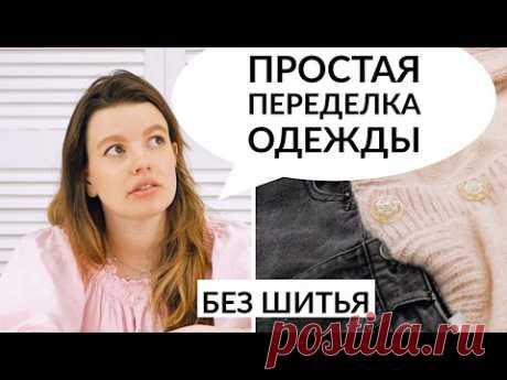ПРОСТАЯ ПЕРЕДЕЛКА СТАРОЙ ОДЕЖДЫ/ БЕЗ ШИТЬЯ
