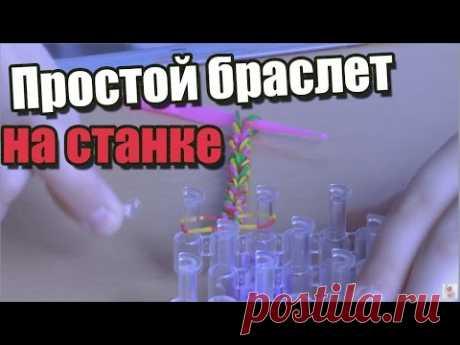 Плетение браслета на станке для начинающих - YouTube