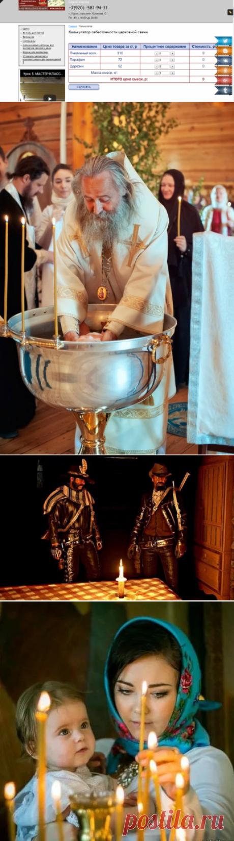 Приходите узнать себестоимость свечи из вощины сюда   Сергей Маузер   Яндекс Дзен