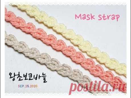 마스크스트랩(3탄)/코바늘왕초보분들도 뜰수있는 완전쉬운데 예쁜 마스크스트랩뜨기입니다/Mask strap/crochet[비송뜨개]
