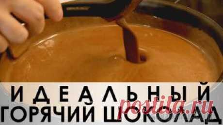 Пожалуй, самый лучший рецепт горячего шоколада Здравствуйте, товарищи Кулинары! Сегодня у нас не основательное полноценное обеденное блюдо, а сущее баловство :) Горячий шоколад - напиток, всеми любимый, но, тем не менее, найти идеальный рецепт его...