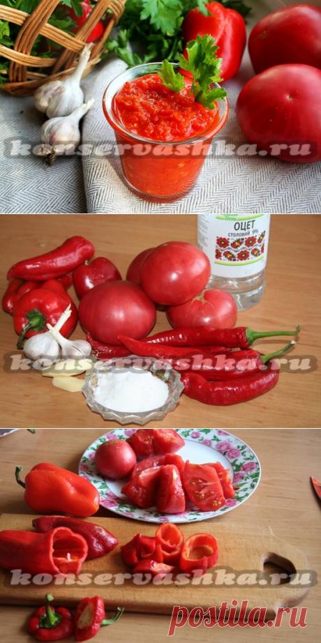 Аджика из помидор и чеснока на зиму без варки, рецепт