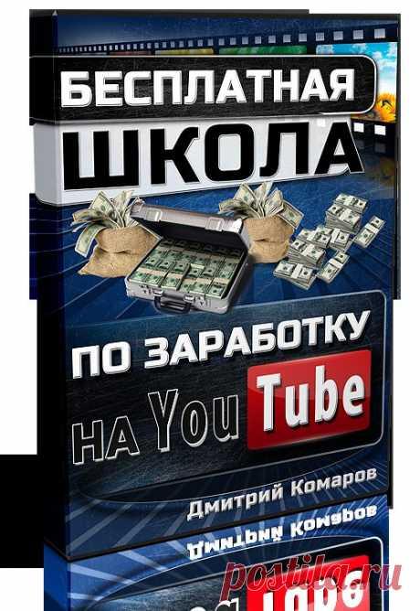 Как заработать на YouTube.