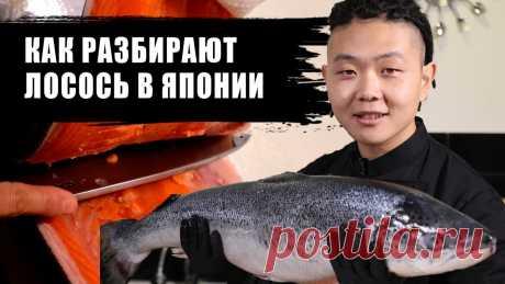 Как разбирают лосось в Японии? #лосось #суши #рецепт #семга