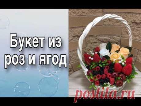 Цветочно-ягодная корзина/Букет из мыла/Фрукты из мыла/Мыловарение