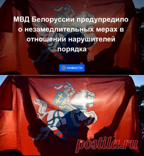 МВД Белоруссии предупредило о незамедлительных мерах в отношении нарушителей порядка - Новости Mail.ru