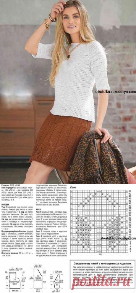 Модный дуэт: Пуловер и короткая юбка спицами. Белый пуловер простым рельефным узором. Коричневая юбка с ажурным бордюром | Шкатулка рукоделия. Сайт для рукодельниц.
