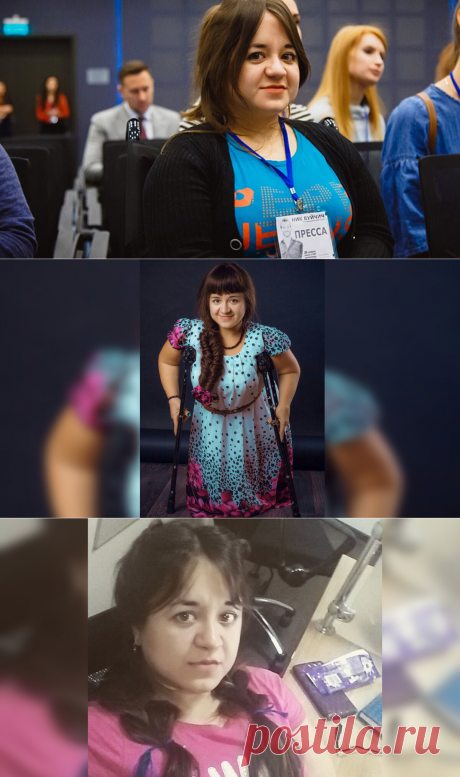 Как работа журналистом спасла девушку-инвалида от депрессии.