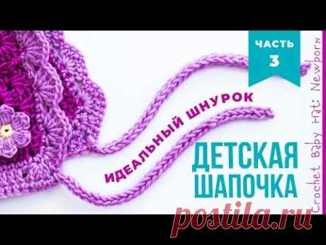 В чем СЕКРЕТ круглого шнура? Завязки для детской шапки. Crochet cord.
