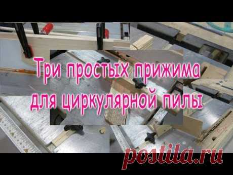 Three simple clips for a circular saw