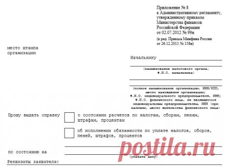 Справки о налогах: о задолженности, о состоянии расчетов, запрос в налоговую - nalog-nalog.ru