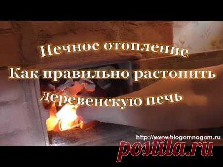 Печное отопление. Как правильно растопить печь дровами