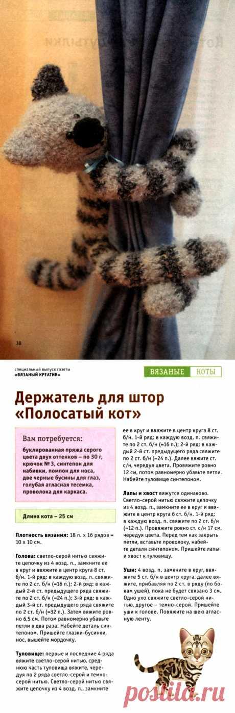 Вязаный полосатый кот - держатель для штор