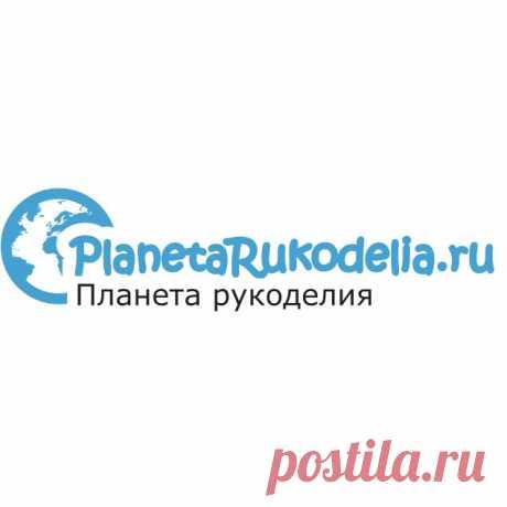 Планета Рукоделия