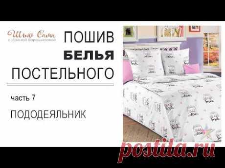 Пошив постельного белья | ШЬЮ САМА