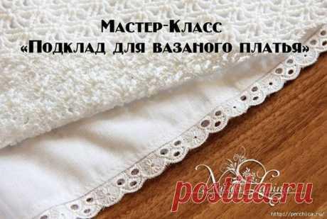 Как пришить подклад к вязаному платью или юбке / Вязание крючком / Женская одежда крючком. Схемы и описание