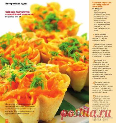 Сырные тарталетки с морковной начинкой