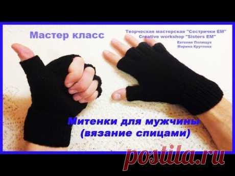 Митенки для мужчин (вязание спицами)