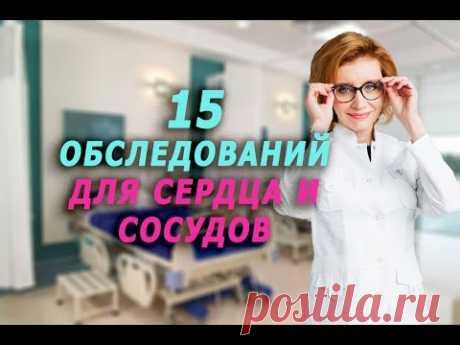 Топ 15  обследований для сердца и сосудов. Кардиолог. Москва.