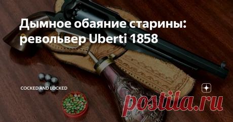 Дымное обаяние старины: револьвер Uberti 1858 Есть вещи, которые не устаревают, а, скорее, просто набирают выдержку и вкус - нет, мы сегодня говорим не о виски, а об одном из капсюльных револьверов Uberti, в котором определенно читается полуторавековой давности Remington New Model Army&Navy (1863–1875).