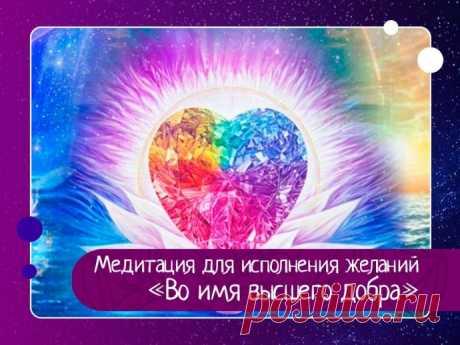 Медитация для исполнения желаний «Во имя высшего добра»