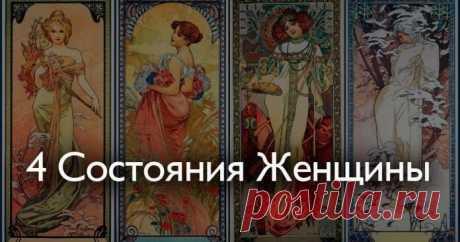 4 состояния женщины   Тайны Мироздания