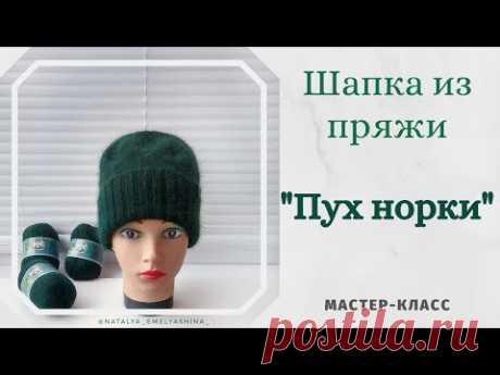 """Простая шапка спицами из пряжи """"Пух норки""""."""