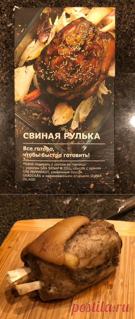 Свиная рулька из IKEA. Внешний вид до и после приготовления в духовке | Записки тощего обжоры | Яндекс Дзен