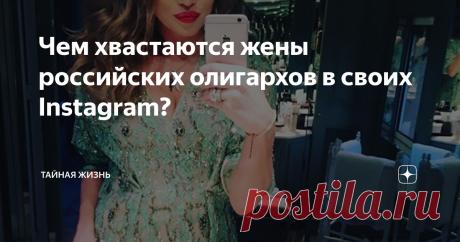 Чем хвастаются жены российских олигархов в своих Instagram? Быть женой олигарха значит жить под постоянным гнетом общественного внимания. Супруги мега-состоятельных мужчин с удовольствием транслируют свою жизнь в массы, заставляя завистливо вздыхать половину женского населения страны. Таких женщин причисляют к разряду светских львиц. В своих Instagram аккаунтах дамы публикую лучшие фотографии, демонстрирующие их высокий уровень жизни. По фотографиям из про