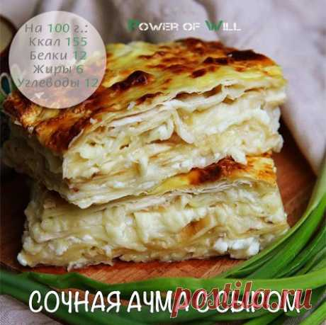Juicy achma with cheese\u000a\u000aIngredients:\u000a\u000a• An unleavened wheat cake - 165 g\u000a• The cottage cheese fat-free - 200 g\u000a• Egg of-1 piece\u000a• Kefir of 1% - 150 ml\u000a• Cheese - 150 g (we have a suluguni)\u000a\u000aPreparation:\u000a\u000aThe unleavened wheat cake is cut on suitable under a form in which we will bake, rectangles (a form it is better to take small). Cheese is grated on a large grater and we mix with cottage cheese (salt can be added to taste, but cheese and so rather salty). We shake up egg with kefir to uniformity. We spread layers: the unleavened wheat cake is greased egg...