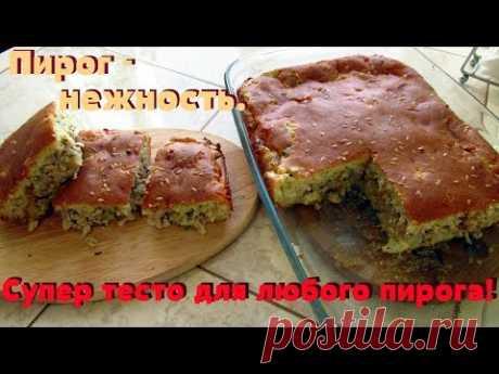 Вкуснейший пирог в духовке с нежнейшим тестом.