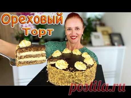 """Ореховый торт """"Барон"""" на праздничный стол из простых продуктов люда изи кук Выпечка Walnuts cake"""
