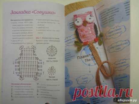 Вязаные закладки для книг крючком схемы, описания, видео мк - 26 вариантов