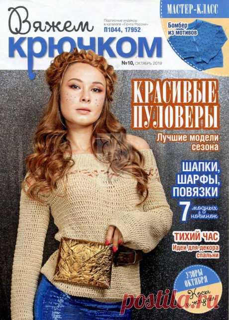 ВЯЖЕМ КРЮЧКОМ - №10 2019