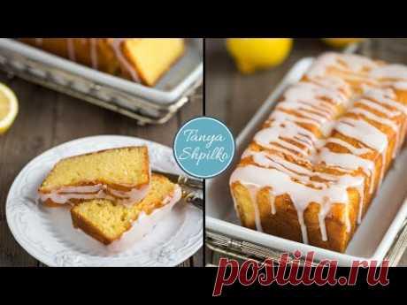 Лимонный Кекс с Лимонной Глазурью   Lemon Loaf   как в Старбакс   Tanya Shpilko