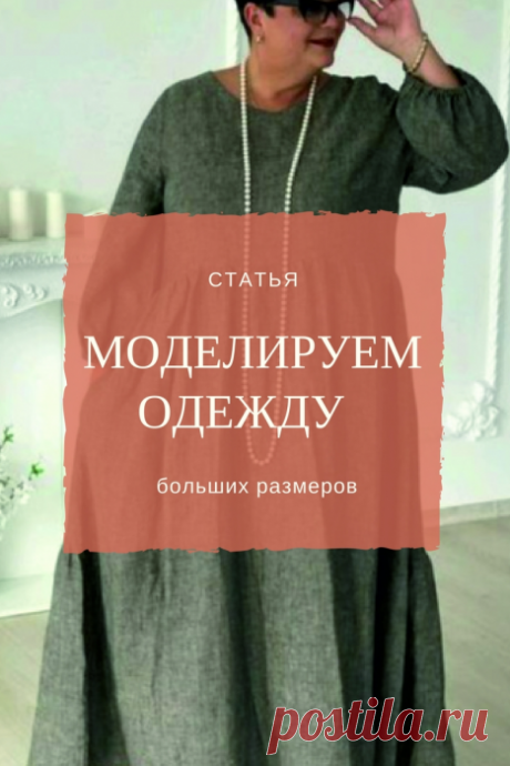 Clothes of the big sizes. Simply and stylishly | Ready patterns and lessons of construction on Выкройки-Легко.рф