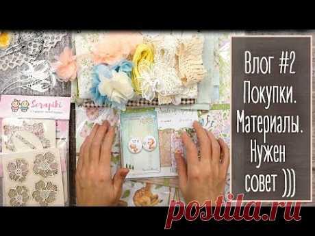 Влог #2. Покупки для скрапбукинга. Материалы для альбома | Natalya Yenn. Scrapbooking.
