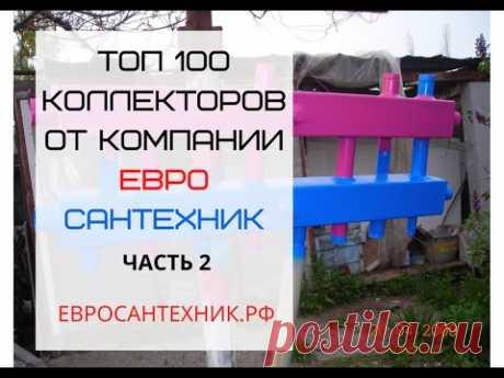 ТОП 100 компланарных коллекторов от Компании Евросантехник. Часть 2