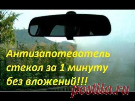 Антизапотеватель стекол авто за 1 минуту без вложений,ПРАВДА или ЛОЖЬ!!!