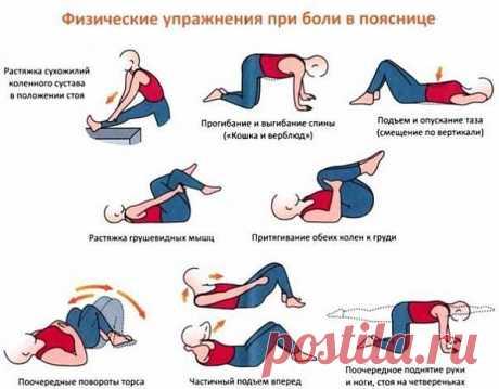 УПРАЖНЕНИЯ ПРИ БОЛИ В ПОЯСНИЦЕ.   Если боль в пояснице не острая, можно попробовать легкие гимнастические упражнения, укрепляющие мышцы спины, живота и ног, а также по рекомендации лечащего врача разрешается выполнять упражнения на растяжение.   В случае усиления боли при выполнении упражнений надо немедленно остановиться и обратиться за советом к врачу.  Если те или иные физические упражнения помогли вам избавиться от боли в спине, продолжайте ...