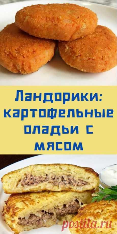 Ландорики: картофельные оладьи с мясом - likemi.ru
