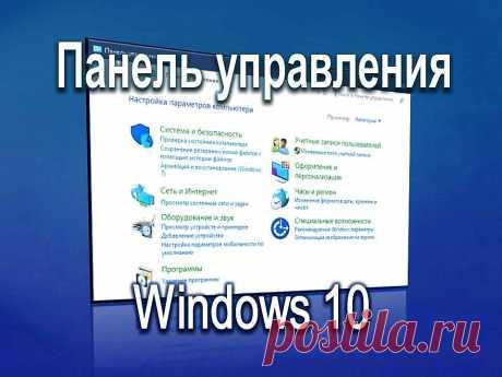 Панель управления Windows10 - Помощь пенсионерам