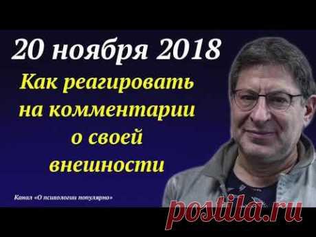 Лабковский НОВИНКА 20 ноября 2018 - Как принять себя